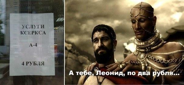 Ксеркс и Леонид